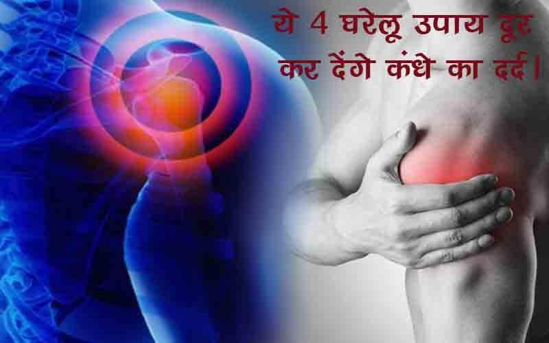 कंधे का दर्द में घरेलू उपाय