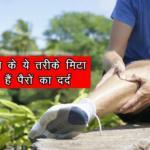 पैर में दर्द