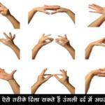 योगासन के ऐसे तरीके दिला सकते हैं उंगली दर्द में अप्रत्याशित लाभ